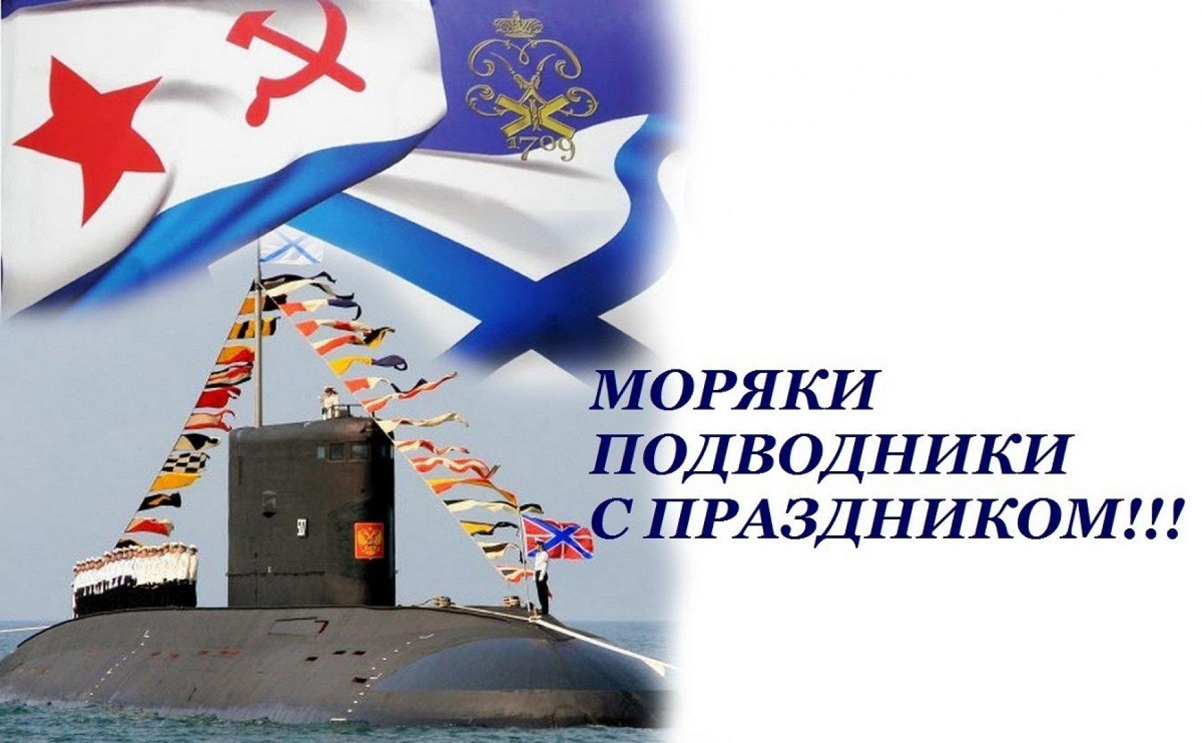 Поздравление в день моряка